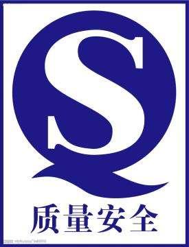 江门生产许可证