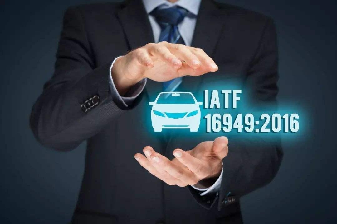 江门IATF16949:2016