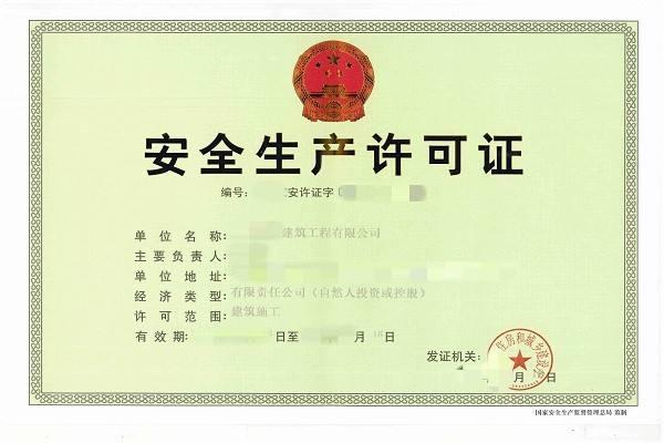 江门出产许可证